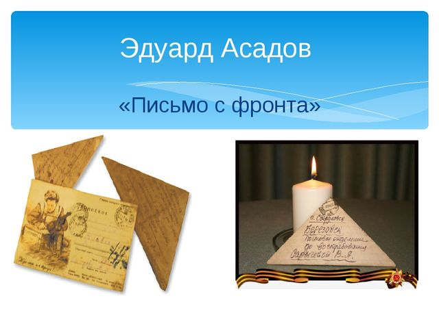 «Письмо с фронта» Эдуард Асадов