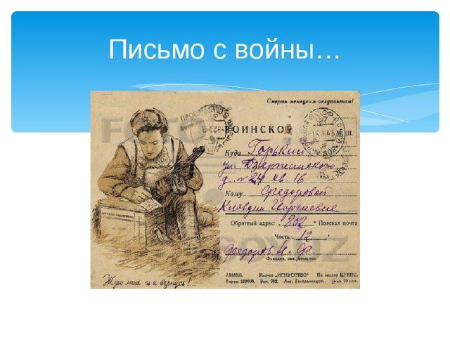 Письмо с войны…