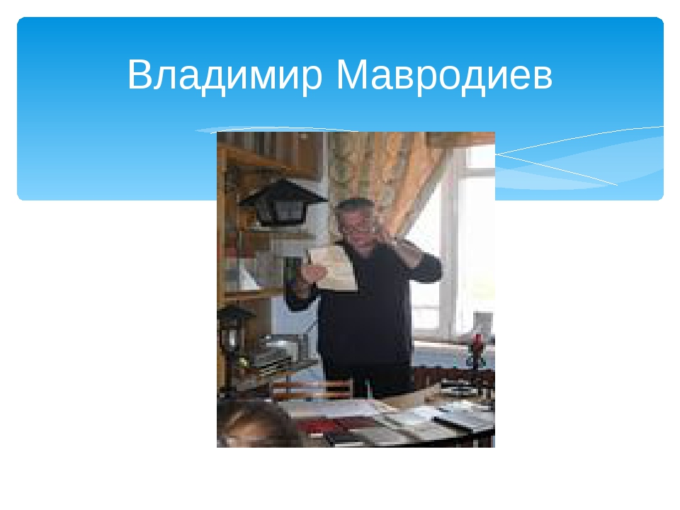 Владимир Мавродиев