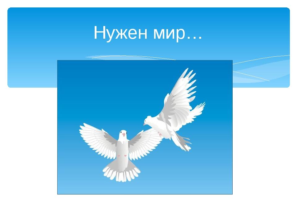 Нужен мир…