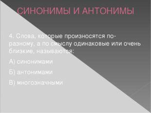 СИНОНИМЫ И АНТОНИМЫ 4. Слова, которые произносятся по-разному, а по смыслу од