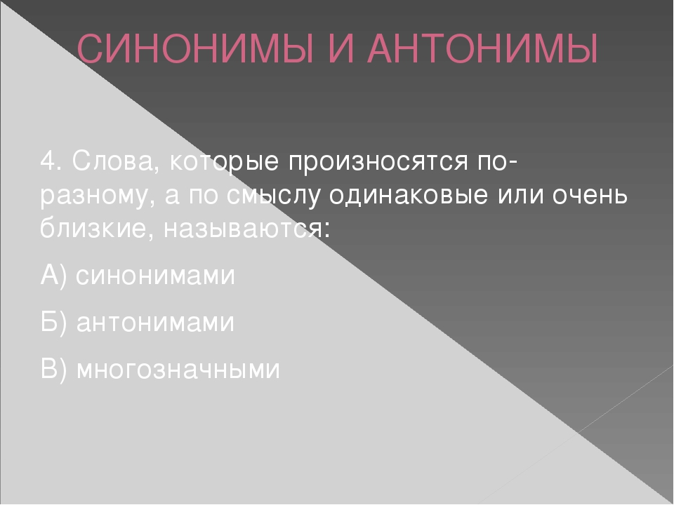 СИНОНИМЫ И АНТОНИМЫ 4. Слова, которые произносятся по-разному, а по смыслу од...