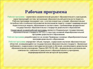 Рабочая программа Рабочая программа - нормативно-управленческий документ обра