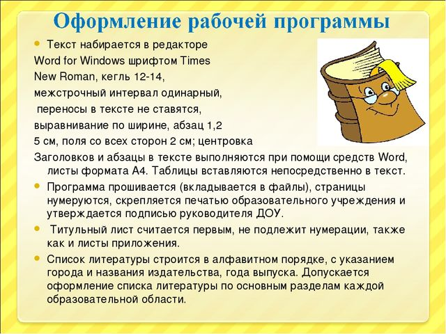 Текст набирается в редакторе Word for Windows шрифтом Times New Roman, кегль...
