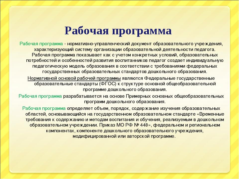 Рабочая программа Рабочая программа - нормативно-управленческий документ обра...