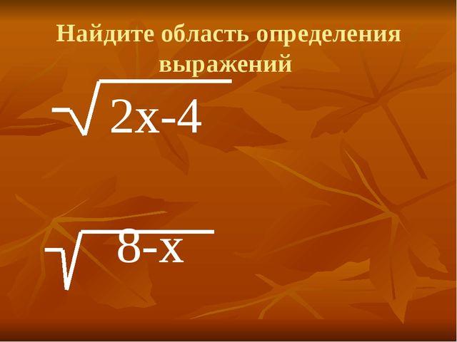 Найдите область определения выражений 2х-4 8-х