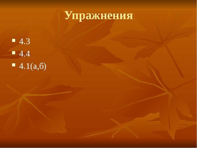 Упражнения 4.3 4.4 4.1(а,б)