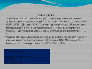 ЛИТЕРАТУРА Агранович З.Е. Логопедическая работа по преодолению нарушений сл