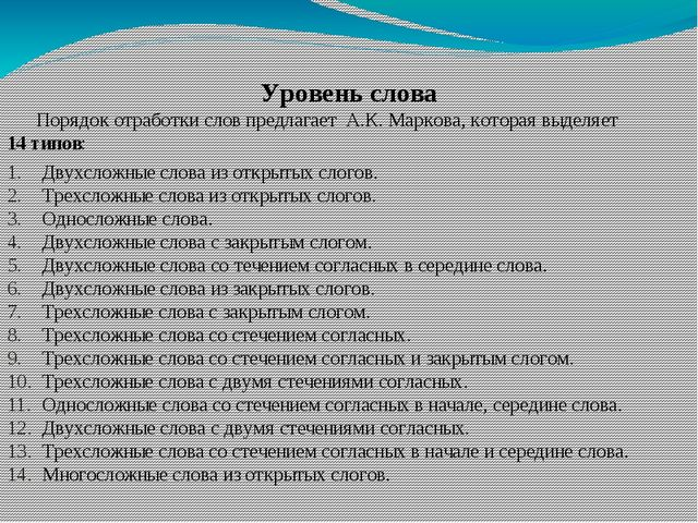 Уровень слова Порядок отработки слов предлагает А.К. Маркова, которая выделяе...
