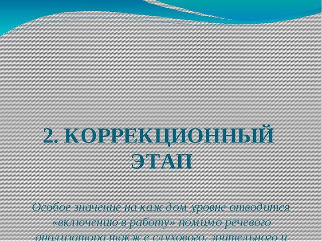 2. КОРРЕКЦИОННЫЙ ЭТАП Особое значение на каждом уровне отводится «включению...