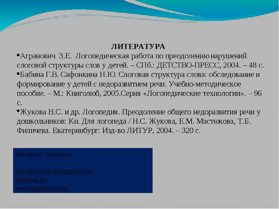 ЛИТЕРАТУРА Агранович З.Е. Логопедическая работа по преодолению нарушений сл...