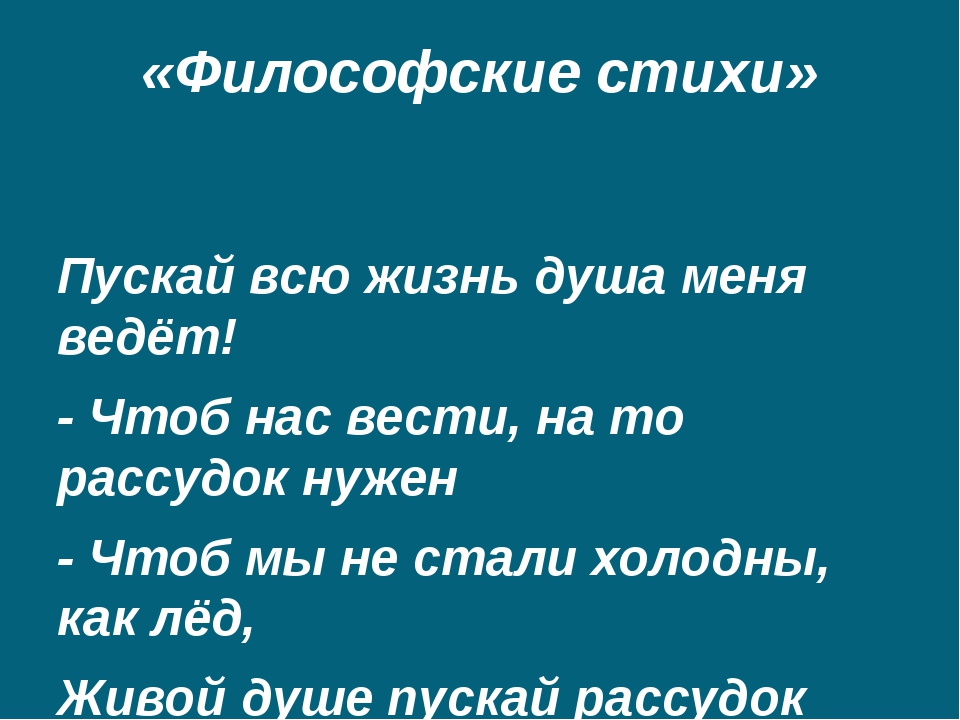 Стих по философской лирике