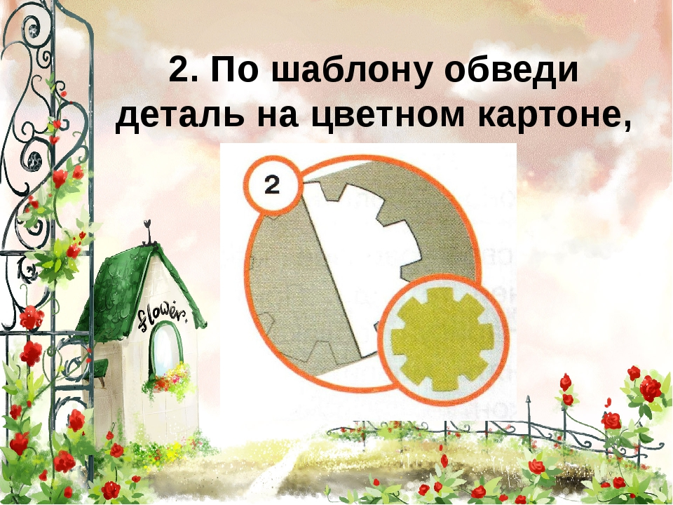 2. По шаблону обведи деталь на цветном картоне, вырежи ее.