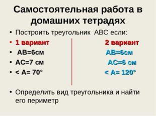 Самостоятельная работа в домашних тетрадях Построить треугольник ABC если: 1