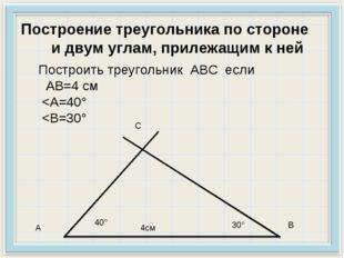 Построение треугольника по стороне и двум углам, прилежащим к ней Построить т