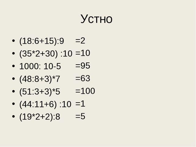Устно (18:6+15):9 (35*2+30) :10 1000: 10-5 (48:8+3)*7 (51:3+3)*5 (44:11+6) :1...