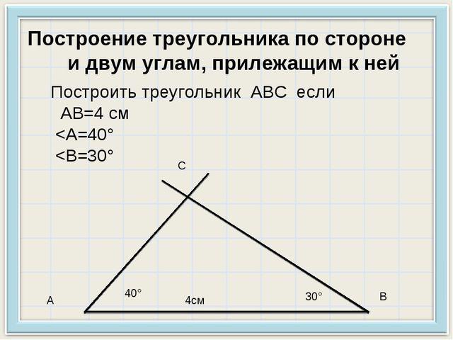 Построение треугольника по стороне и двум углам, прилежащим к ней Построить т...