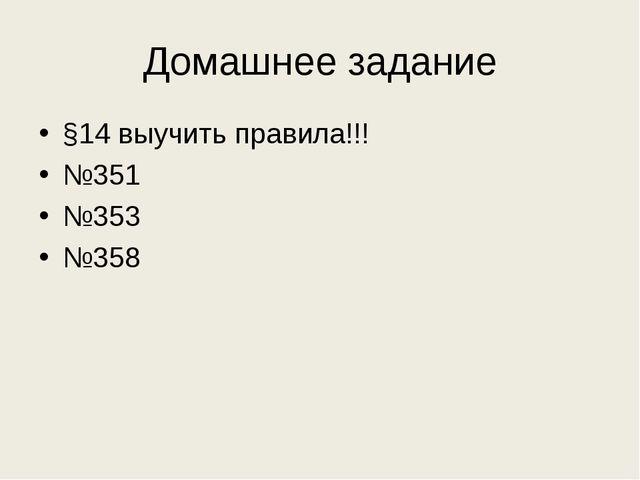 Домашнее задание §14 выучить правила!!! №351 №353 №358