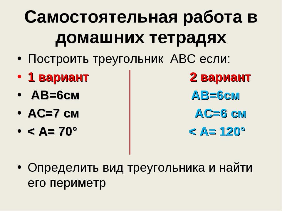 Самостоятельная работа в домашних тетрадях Построить треугольник ABC если: 1...