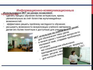 Информационно-коммуникационные технологии Использование ИКТ на уроках позвол