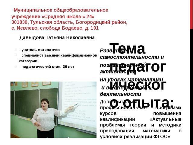 Муниципальное общеобразовательное учреждение «Средняя школа « 24» 301830, Ту...