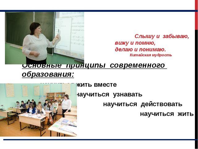 Основные принципы современного образования: научиться жить вместе научиться у...