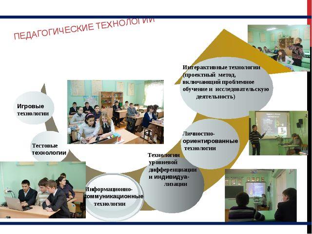 ПЕДАГОГИЧЕСКИЕ ТЕХНОЛОГИИ Технологии уровневой дифференциации и индивидуа- ли...