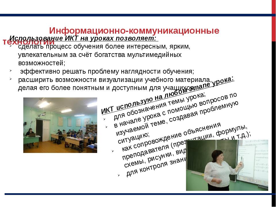 Информационно-коммуникационные технологии Использование ИКТ на уроках позвол...