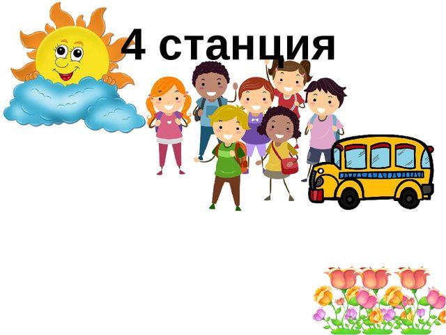 4 станция