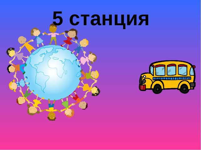 5 станция