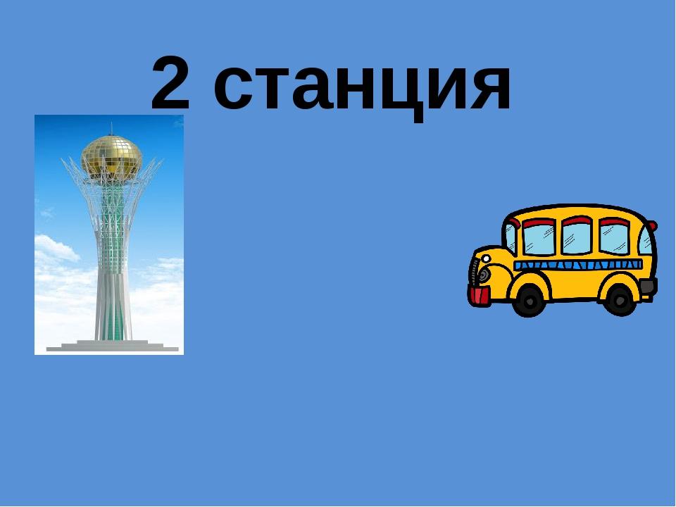2 станция