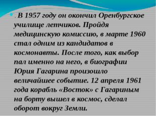 . В 1957 году он окончил Оренбургское училище летчиков. Пройдя медицинскую ко
