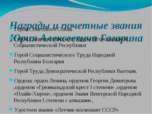 Награды и почетные звания Юрия Алексеевича Гагарина  Герой Советского Союза