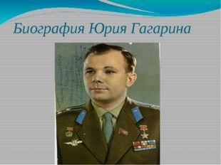 Биография Юрия Гагарина