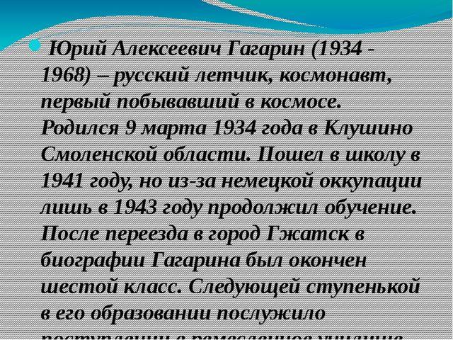 Юрий Алексеевич Гагарин (1934 - 1968) – русский летчик, космонавт, первый поб...