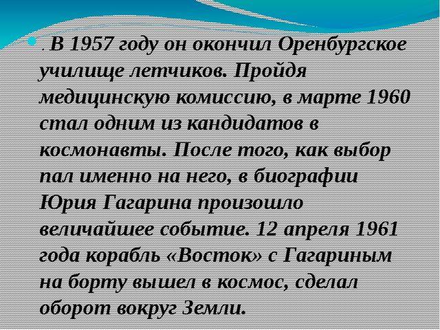 . В 1957 году он окончил Оренбургское училище летчиков. Пройдя медицинскую ко...