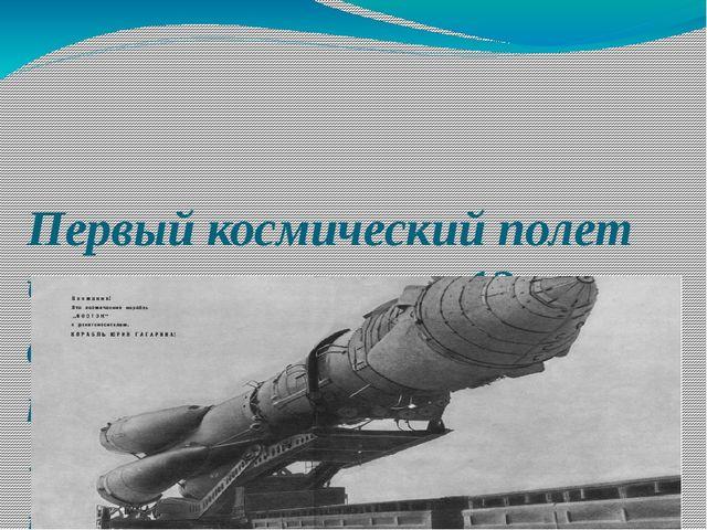 Первый космический полет человека состоялся 12 апреля 1961 года, когда в косм...