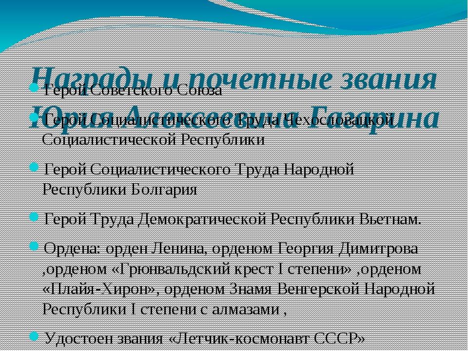 Награды и почетные звания Юрия Алексеевича Гагарина  Герой Советского Союза...