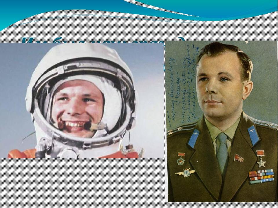 Им был наш гражданин Юрий Алексеевич Гагарин.