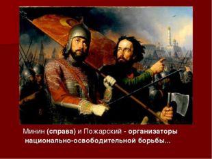 Минин (справа) и Пожарский - организаторы национально-освободительной борьбы