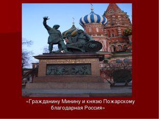 «Гражданину Минину и князю Пожарскому благодарная Россия»