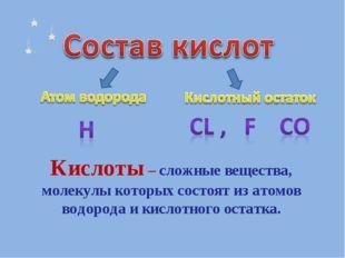 Кислоты – сложные вещества, молекулы которых состоят из атомов водорода и кис