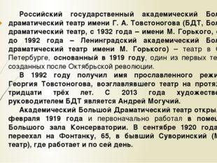 Российский государственный академический Большой драматический театр имени Г.