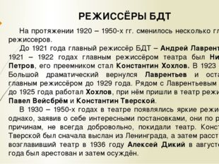 РЕЖИССЁРЫ БДТ На протяжении 1920 – 1950-х гг. сменилось несколько главных реж