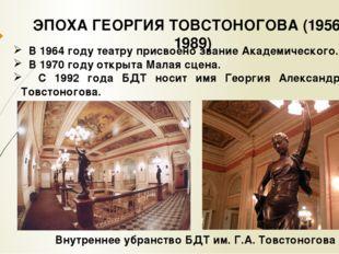 ЭПОХА ГЕОРГИЯ ТОВСТОНОГОВА (1956 – 1989) В 1964 году театру присвоено звание