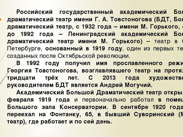 Российский государственный академический Большой драматический театр имени Г....