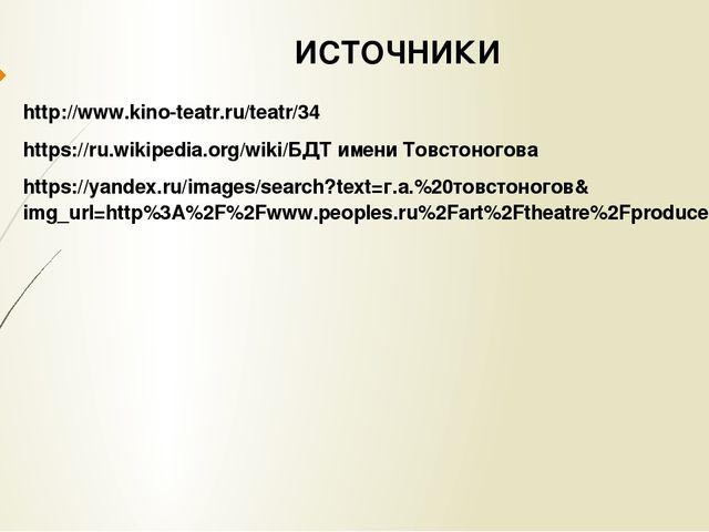 ИСТОЧНИКИ http://www.kino-teatr.ru/teatr/34 https://ru.wikipedia.org/wiki/БДТ...