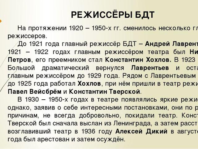 РЕЖИССЁРЫ БДТ На протяжении 1920 – 1950-х гг. сменилось несколько главных реж...