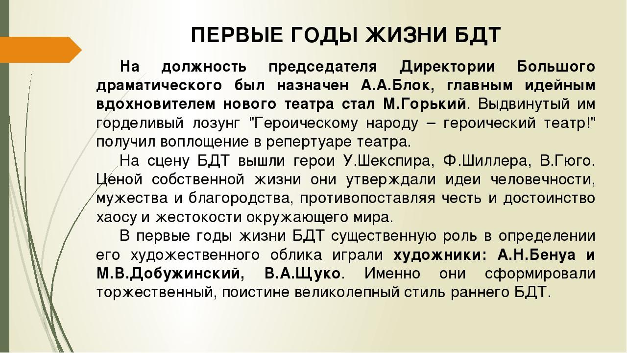 ПЕРВЫЕ ГОДЫ ЖИЗНИ БДТ На должность председателя Директории Большого драматиче...