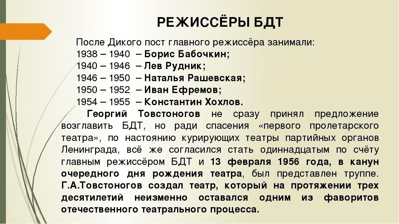 РЕЖИССЁРЫ БДТ После Дикого пост главного режиссёра занимали: 1938 – 1940 – Б...